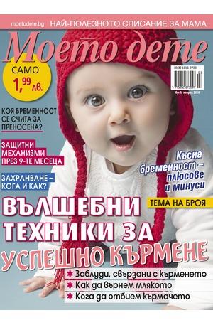 е-списание - Моето дете