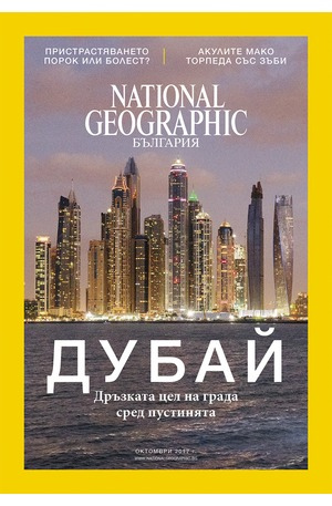 е-списание - NATIONAL GEOGRAPHIC - брой 10/2017