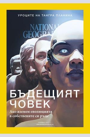 е-списание - NATIONAL GEOGRAPHIC
