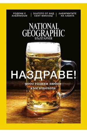 е-списание - NATIONAL GEOGRAPHIC - брой 06/2017