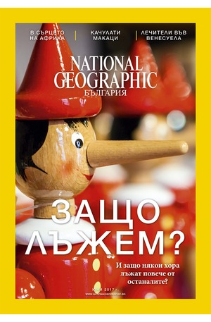 е-списание - NATIONAL GEOGRAPHIC - брой 07/2017
