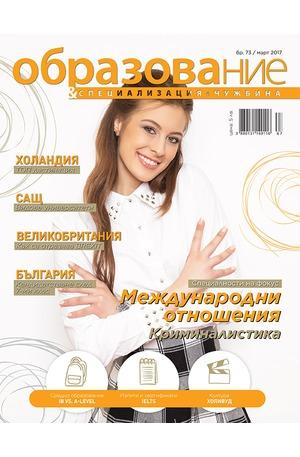 е-списание - Образование - брой 73/2017