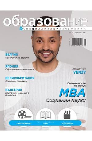 е-списание - Образование - брой 74/2017
