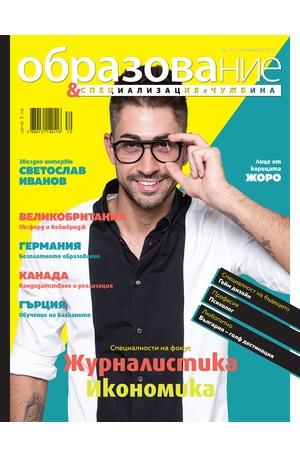 е-списание - Образование - брой 76/2017