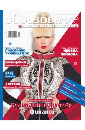 е-списание - Образование