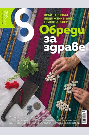 е-списание - Списание 8