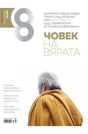 е-списание - Списание 8 - брой 7/2017