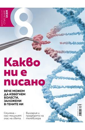 е-списание - Списание 8 - брой 9/2017