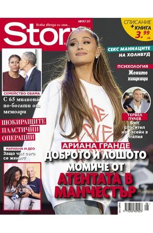 е-списание - Story