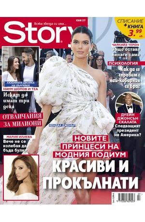 е-списание - Story - юли/2017