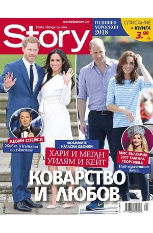 е-списание - Story - януари/2018