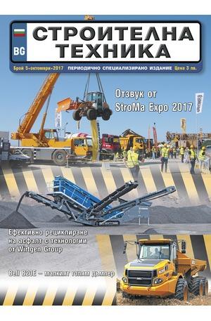 е-списание - Строителна техника - брой 5/2017
