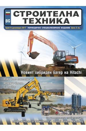 е-списание - Строителна техника - брой 6/2017