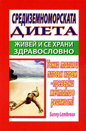 е-книга - Средиземноморска диета