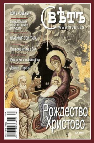 е-списание - Списание Свет