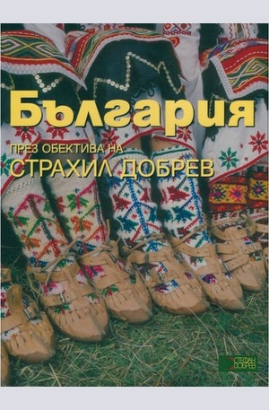 Книга - България - през обектива на Страхил Добрев- ???? ???????? ?? ??????? ??????