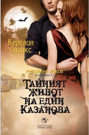 е-книга - Тайният живот на един Казанова