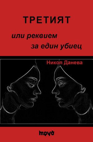 е-книга - Третият или Реквием за един убиец
