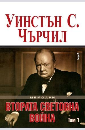 Книга - Мемоари. Втората световна война - том 1