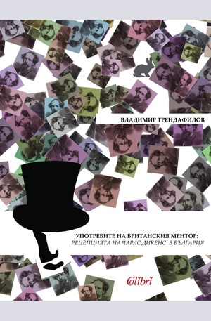 е-книга - Употребите на британския ментор: рецепцията на Чарлс Дикенс в България