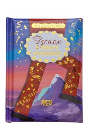 Книга - Подарък за теб - Успех в новите начинания