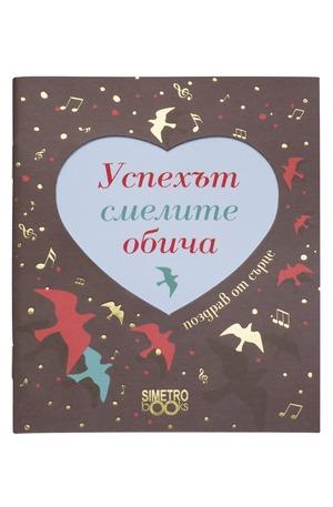 Книга - Поздрав от сърце - Успехът смелите обича