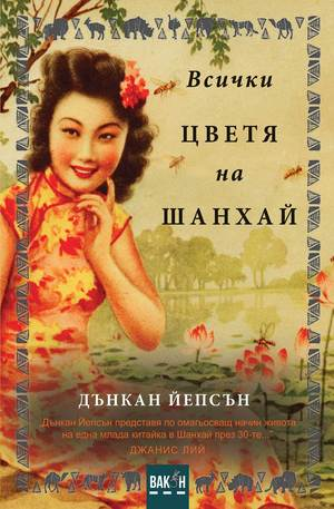 е-книга - Всички цветя на Шанхай