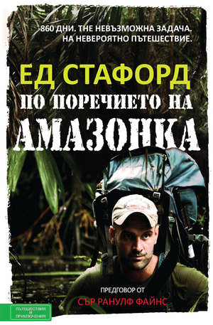 е-книга - По поречието на Амазонка