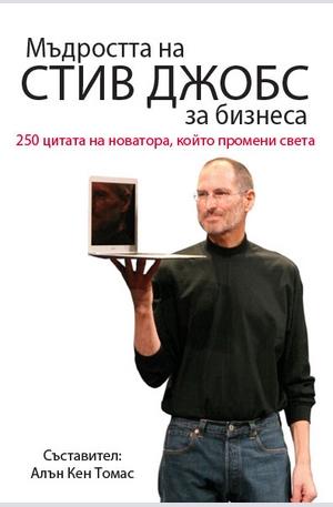 е-книга - Мъдростта на Стив Джобс за бизнеса
