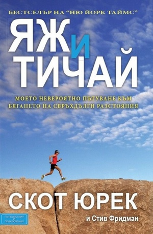 е-книга - Яж и тичай