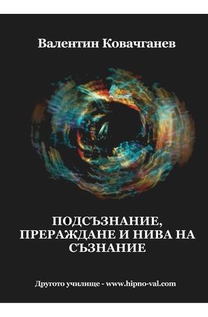е-книга - Подсъзнание, прераждане и нива на съзнание