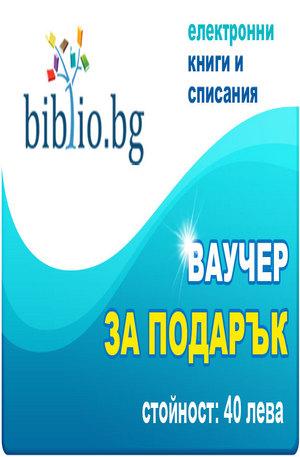 Продукт - Ваучер за подарък - 40 лв