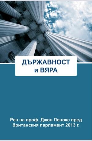 е-книга - Държавност и вяра