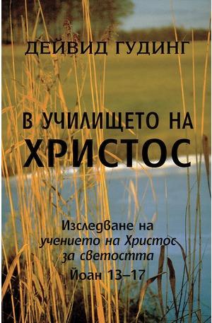 е-книга - В училището на Христос