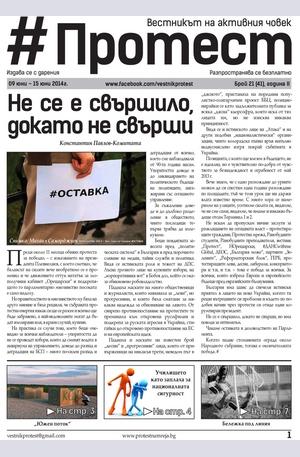 е-списание - Протест