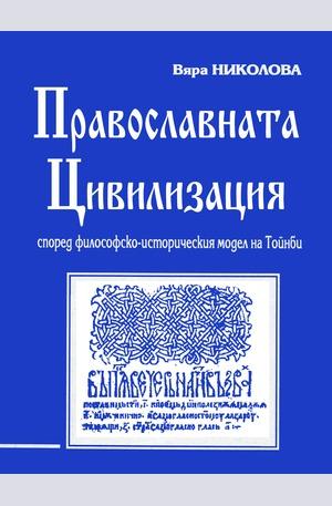 е-книга - Православната цивилизация