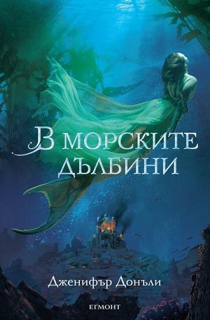 е-книга - В морските дълбини - кн.1
