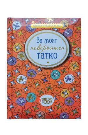 Книга - Подарък за теб - За моят невероятен татко