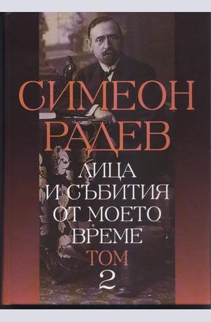 Книга - Лица и събития от моето време - том 2