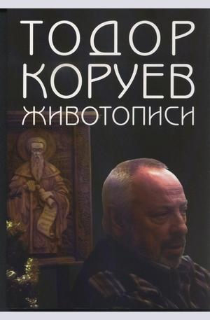 Книга - Животописи