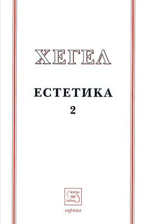 Книга - Естетика. Том 2