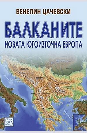 Книга - Балканите. Новата Югоизточна Европа