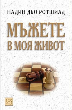 Книга - Мъжете в моя живот