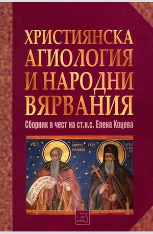 Книга - Християнска агиология и народни вярвания