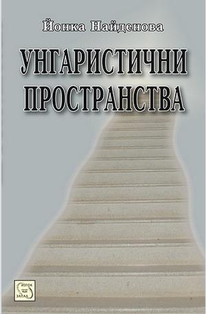 Книга - Унгаристични пространства