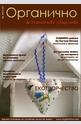 Органично- брой 3/2013