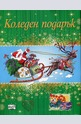 Коледен подарък 4-10 години