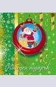 Коледен подарък за 3-5 години