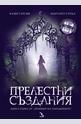 Хроники на чародейците, книга 1: Прелестни създания