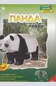Панда - хартиен модел за сглобяване - 19 елемента